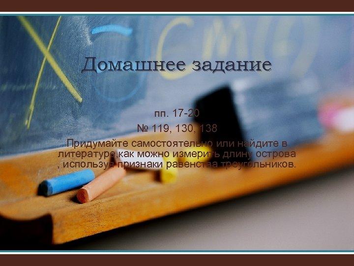 Домашнее задание пп. 17 -20 № 119, 130, 138 Придумайте самостоятельно или найдите в