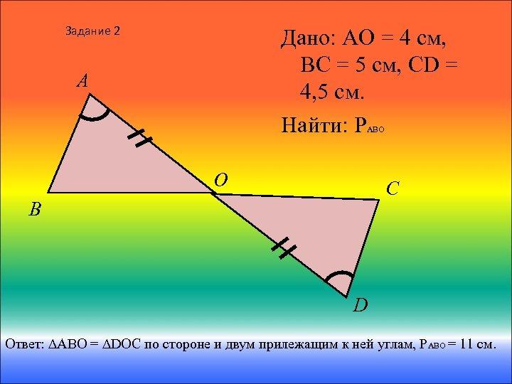 Задание 2 Дано: AO = 4 см, BC = 5 см, CD = 4,