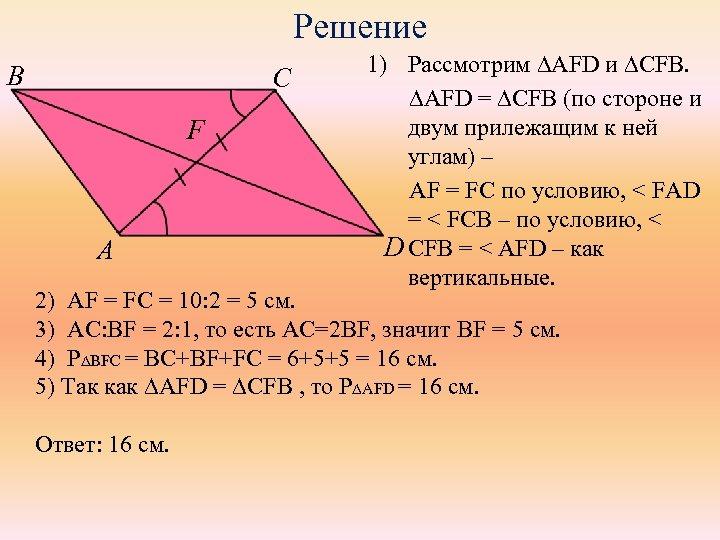 Решение B C F A 1) Рассмотрим ∆AFD и ∆CFB. ∆AFD = ∆CFB (по