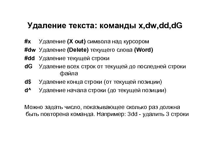 Удаление текста: команды x, dw, dd, d. G #x #dw #dd d. G d$
