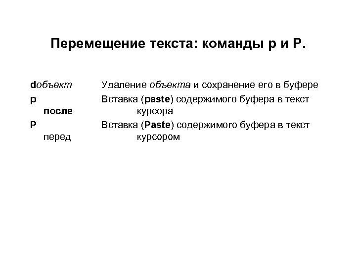 Перемещение текста: команды p и P. dобъект p после P перед Удаление объекта и