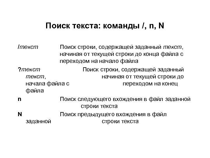 Поиск текста: команды /, n, N /текст Поиск строки, содержащей заданный текст, начиная от