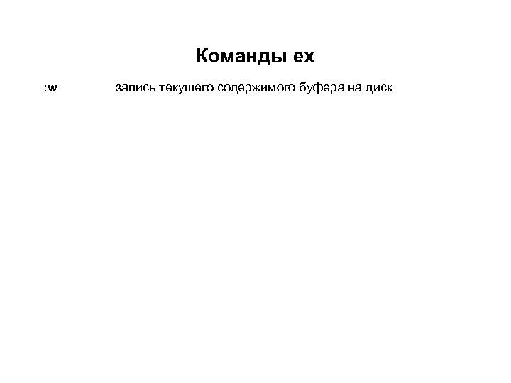 Команды ex : w запись текущего содержимого буфера на диск