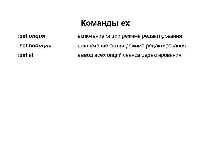 Команды ex : set опция включение опции режима редактирования : set noопция выключение опции