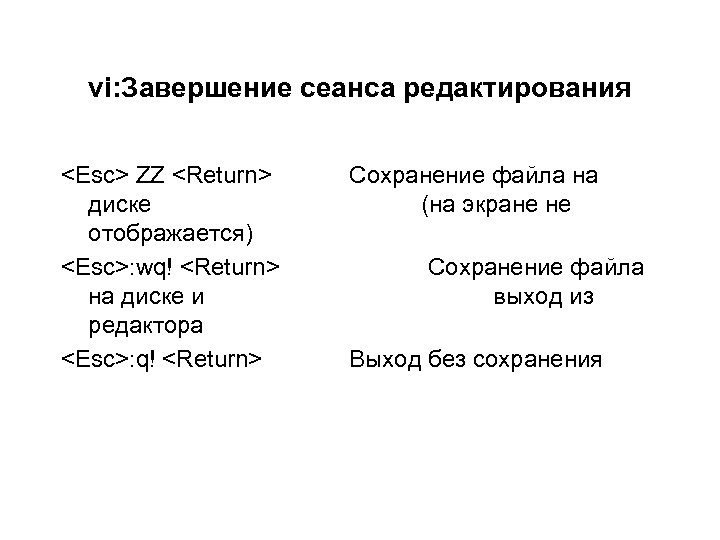 vi: Завершение сеанса редактирования <Esc> ZZ <Return> диске отображается) <Esc>: wq! <Return> на диске