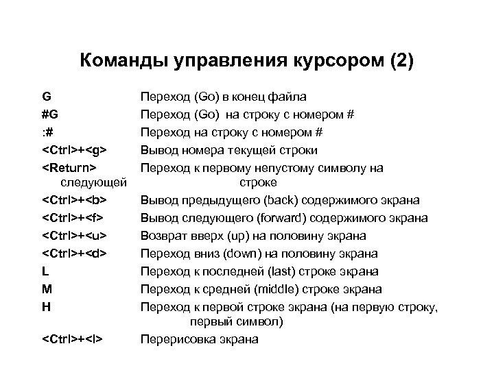 Команды управления курсором (2) G #G : # <Ctrl>+<g> <Return> следующей <Ctrl>+<b> <Ctrl>+<f> <Ctrl>+<u>