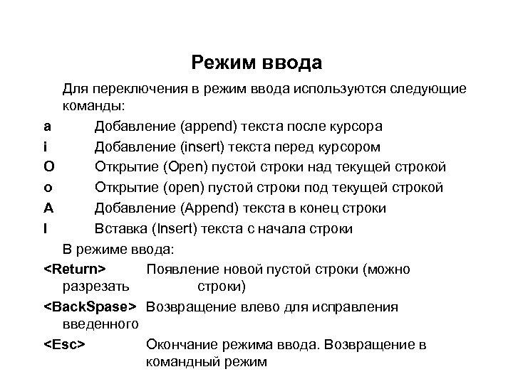 Режим ввода Для переключения в режим ввода используются следующие команды: a Добавление (append) текста