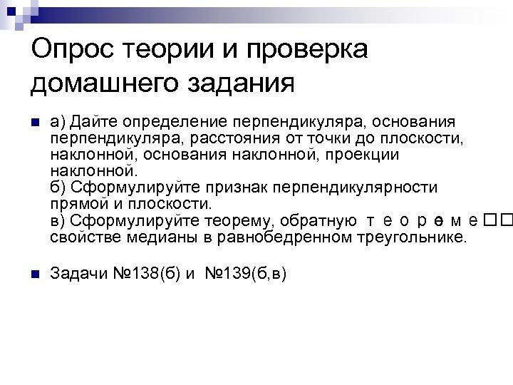 Опрос теории и проверка домашнего задания n а) Дайте определение перпендикуляра, основания перпендикуляра, расстояния