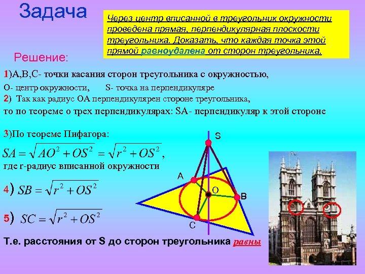 Задача Решение: Через центр вписанной в треугольник окружности проведена прямая, перпендикулярная плоскости треугольника. Доказать,