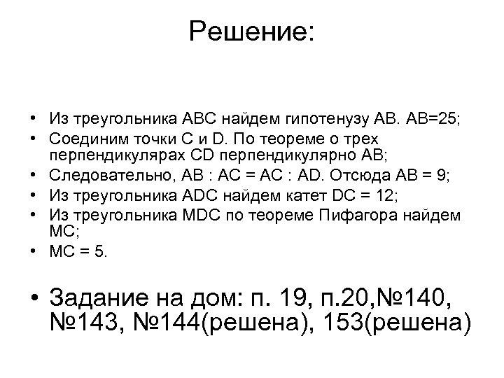 Решение: • Из треугольника АВС найдем гипотенузу АВ. АВ=25; • Соединим точки С и