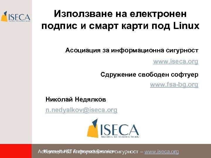 Използване на електронен подпис и смарт карти под Linux Асоциация за информационна сигурност www.