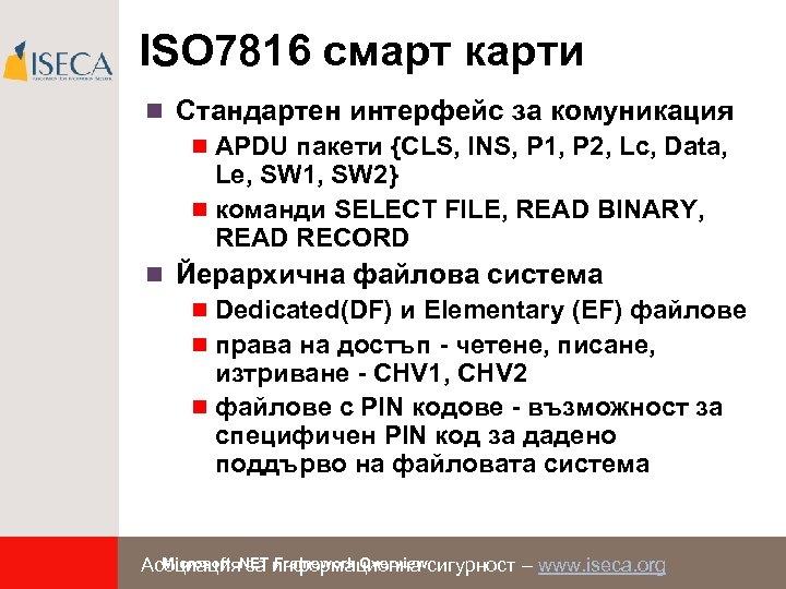 ISO 7816 смарт карти n Стандартен интерфейс за комуникация n APDU пакети {CLS, INS,