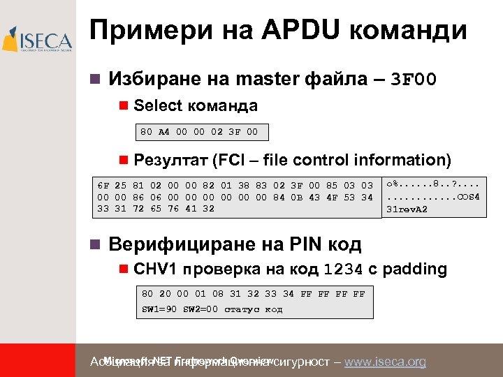 Примери на APDU команди n Избиране на master файла – 3 F 00 n
