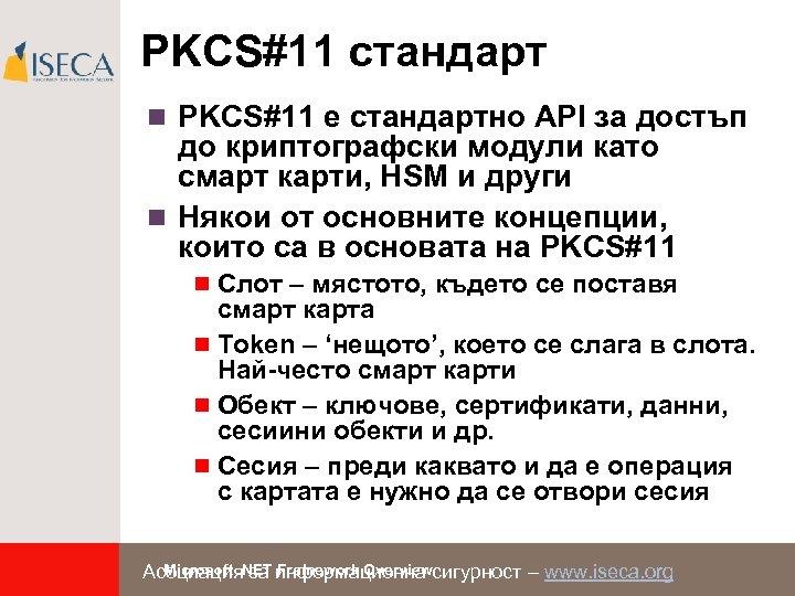 PKCS#11 стандарт n PKCS#11 е стандартно API за достъп до криптографски модули като смарт