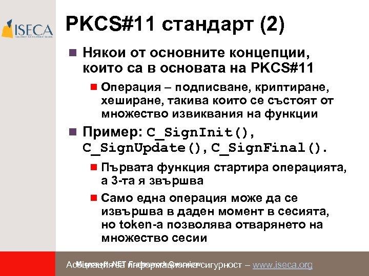 PKCS#11 стандарт (2) n Някои от основните концепции, които са в основата на PKCS#11