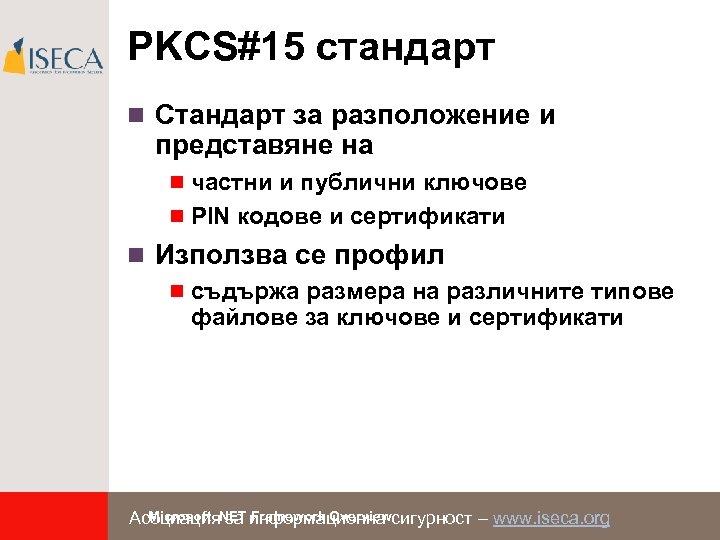 PKCS#15 стандарт n Стандарт за разположение и представяне на n частни и публични ключове