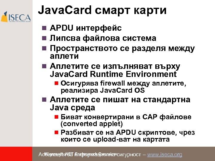 Java. Card смарт карти n APDU интерфейс n Липсва файлова система n Пространството се