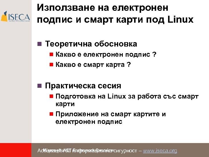 Използване на електронен подпис и смарт карти под Linux n Теоретична обосновка n Какво