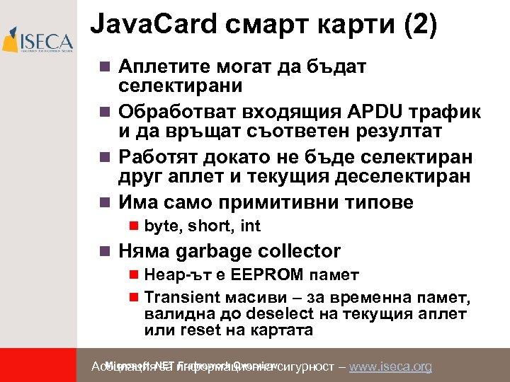Java. Card смарт карти (2) n Аплетите могат да бъдат селектирани n Обработват входящия