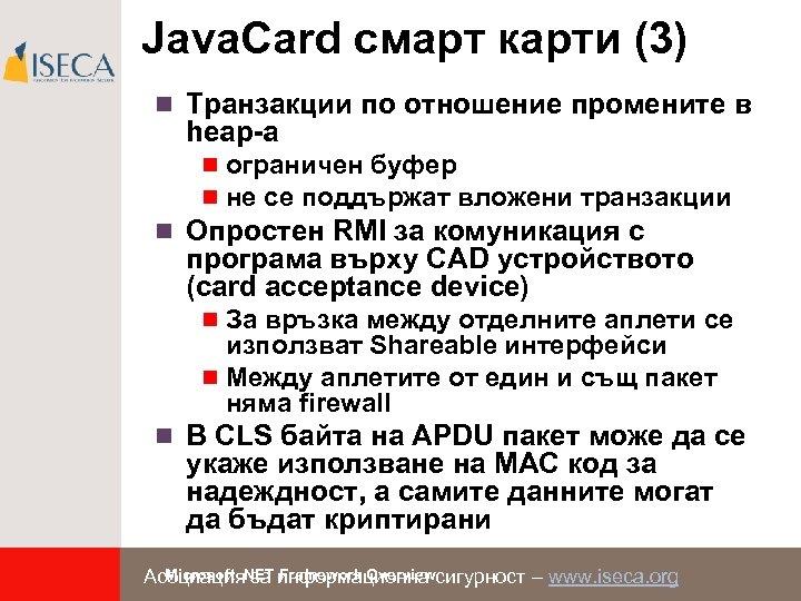 Java. Card смарт карти (3) n Транзакции по отношение промените в heap-а n ограничен