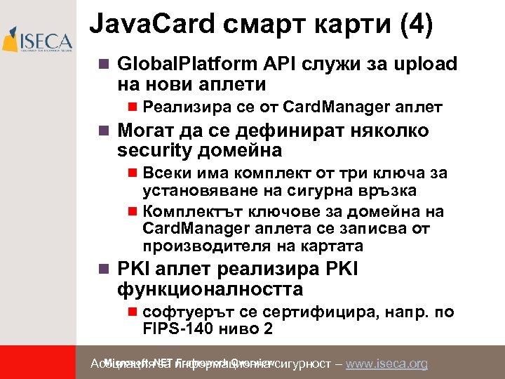 Java. Card смарт карти (4) n Global. Platform API служи за upload на нови