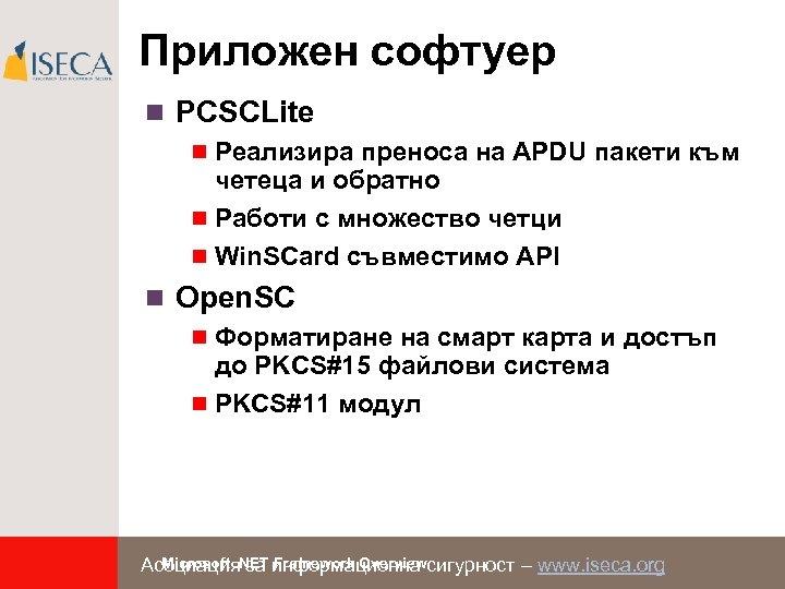 Приложен софтуер n PCSCLite n Реализира преноса на APDU пакети към четеца и обратно