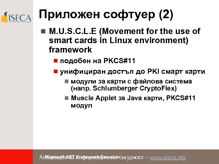 Приложен софтуер (2) n M. U. S. C. L. E (Movement for the use