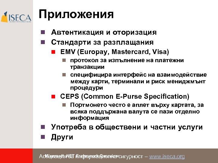Приложения n Автентикация и оторизация n Стандарти за разплащания n EMV (Europay, Mastercard, Visa)