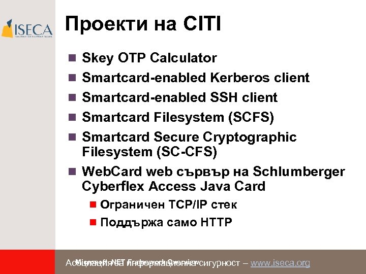 Проекти на CITI n Skey OTP Calculator n Smartcard-enabled Kerberos client n Smartcard-enabled SSH