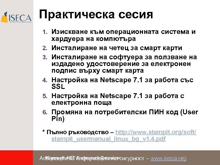 Практическа сесия 1. Изискване към операционната система и 2. 3. 4. 5. 6. хардуера