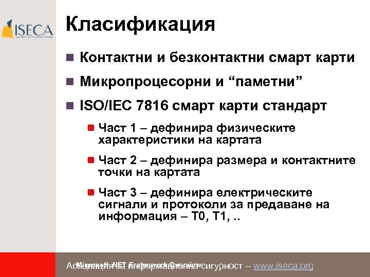 """Класификация n Контактни и безконтактни смарт карти n Микропроцесорни и """"паметни"""" n ISO/IEC 7816"""