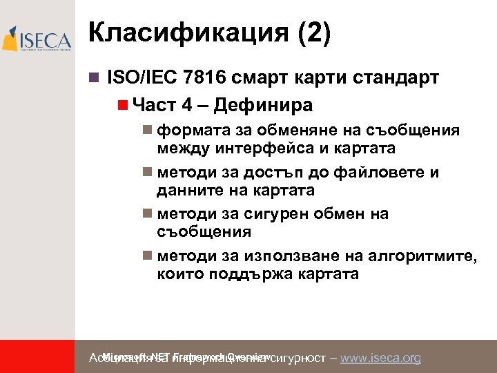 Класификация (2) n ISO/IEC 7816 смарт карти стандарт n Част 4 – Дефинира n