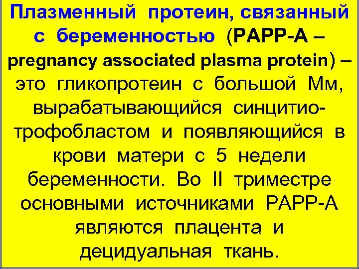 Плазменный протеин, связанный с беременностью (РАРР-А – pregnancy associated plasma protein) – это гликопротеин