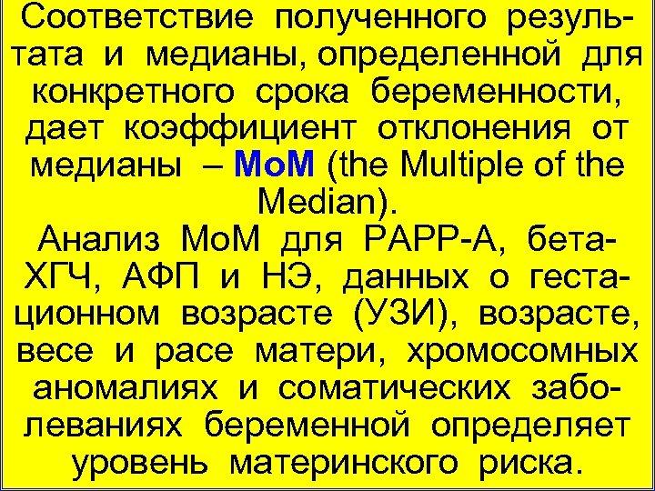 Соответствие полученного резуль тата и медианы, определенной для конкретного срока беременности, дает коэффициент отклонения