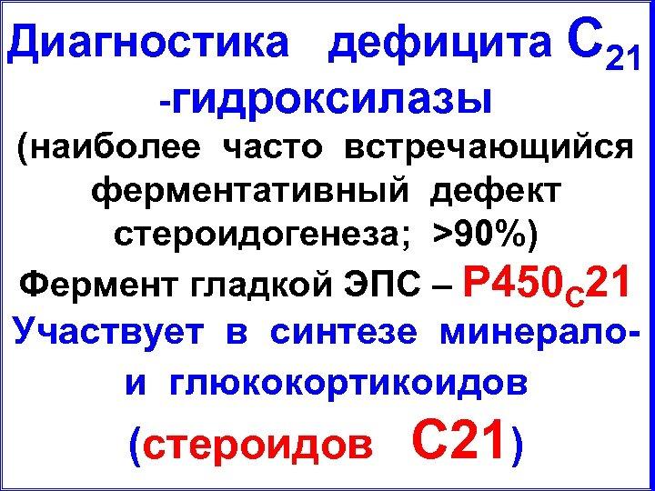 Диагностика дефицита С 21 -гидроксилазы (наиболее часто встречающийся ферментативный дефект стероидогенеза; >90%) Фермент гладкой