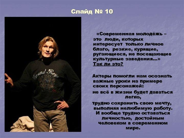 Слайд № 10 «Современная молодёжь – это люди, которых интересует только личное благо, резкие,