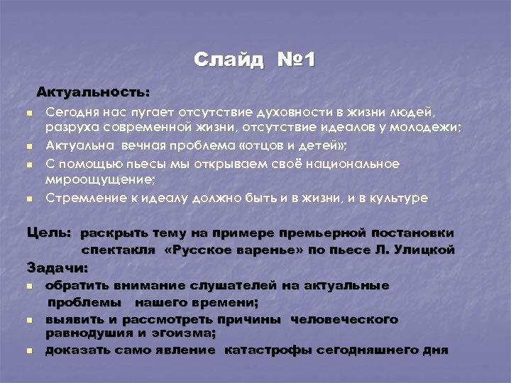 Слайд № 1 Актуальность: n n Сегодня нас пугает отсутствие духовности в жизни людей,