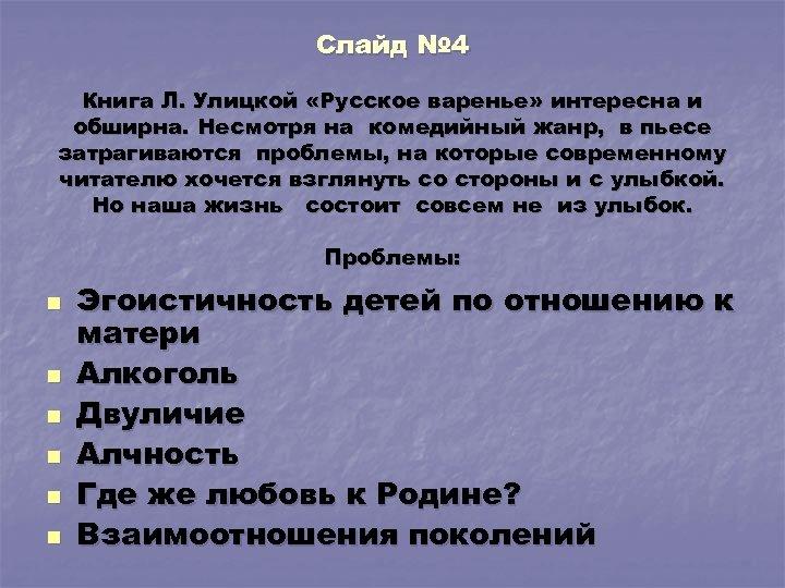 Слайд № 4 Книга Л. Улицкой «Русское варенье» интересна и обширна. Несмотря на комедийный
