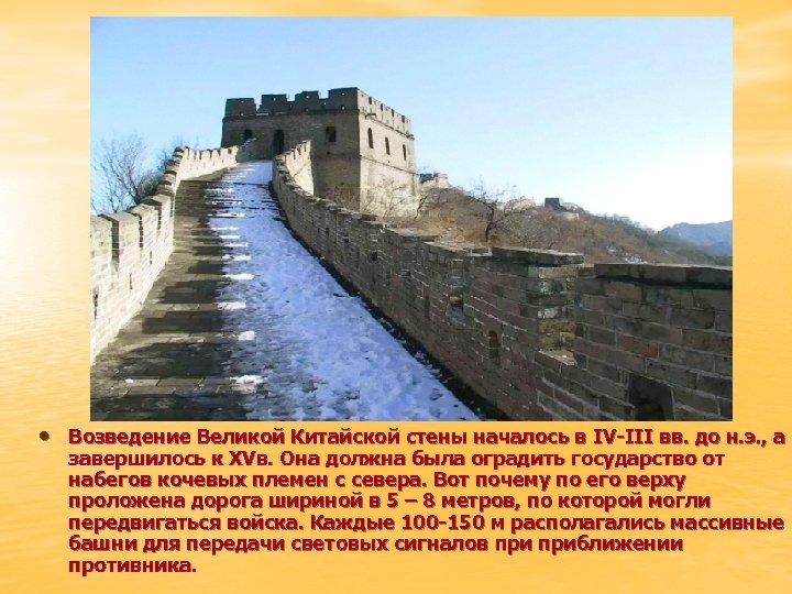 • Возведение Великой Китайской стены началось в IV-III вв. до н. э. ,