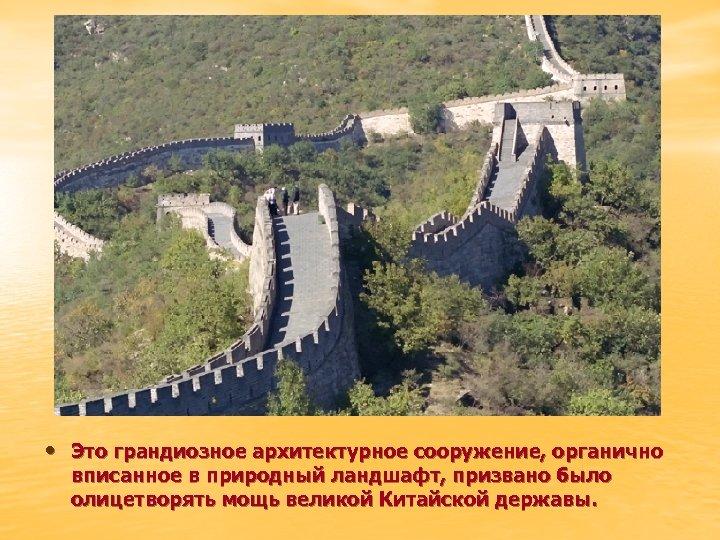 • Это грандиозное архитектурное сооружение, органично вписанное в природный ландшафт, призвано было олицетворять