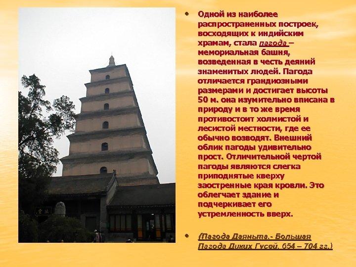 • Одной из наиболее распространенных построек, восходящих к индийским храмам, стала пагода –
