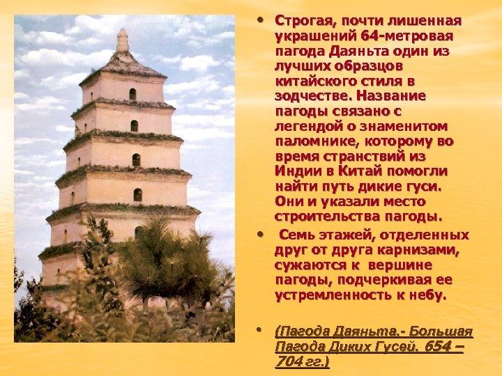 • Строгая, почти лишенная • украшений 64 -метровая пагода Даяньта один из лучших