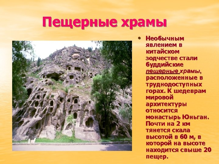 Пещерные храмы • Необычным явлением в китайском зодчестве стали буддийские пещерные храмы, расположенные в