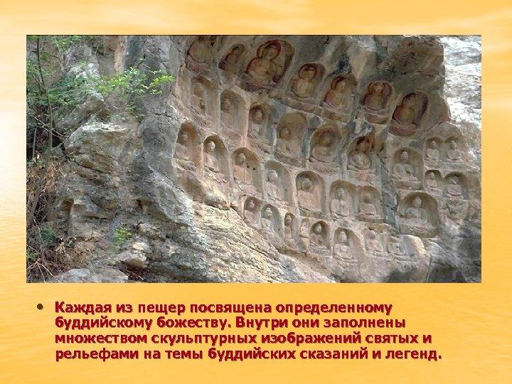 • Каждая из пещер посвящена определенному буддийскому божеству. Внутри они заполнены множеством скульптурных