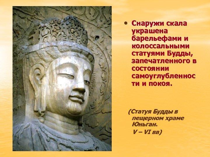• Снаружи скала украшена барельефами и колоссальными статуями Будды, запечатленного в состоянии самоуглубленнос