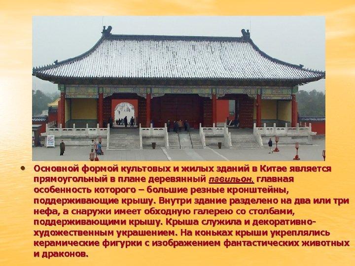• Основной формой культовых и жилых зданий в Китае является прямоугольный в плане