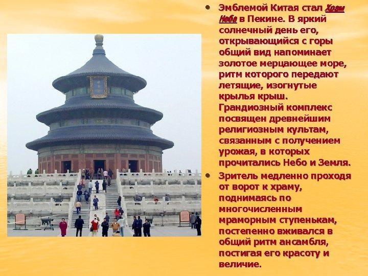• Эмблемой Китая стал Храм Неба в Пекине. В яркий • солнечный день