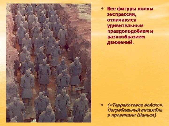 • Все фигуры полны экспрессии, отличаются удивительным правдоподобием и разнообразием движений. • (