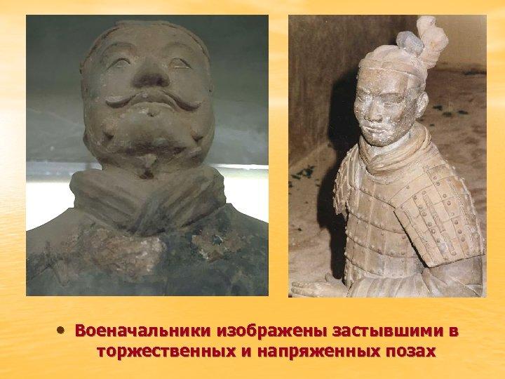 • Военачальники изображены застывшими в торжественных и напряженных позах