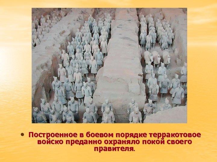 • Построенное в боевом порядке терракотовое войско преданно охраняло покой своего правителя.